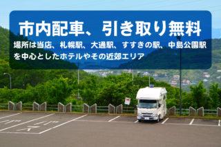 市内配車、引き取り無料サービス